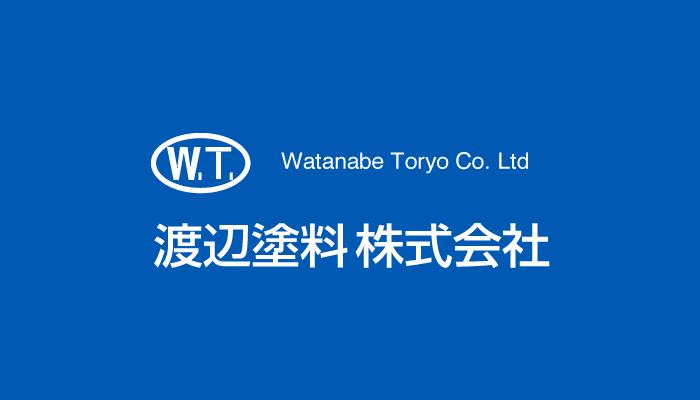 渡辺塗料株式会社公式ウェブページ利ニュール