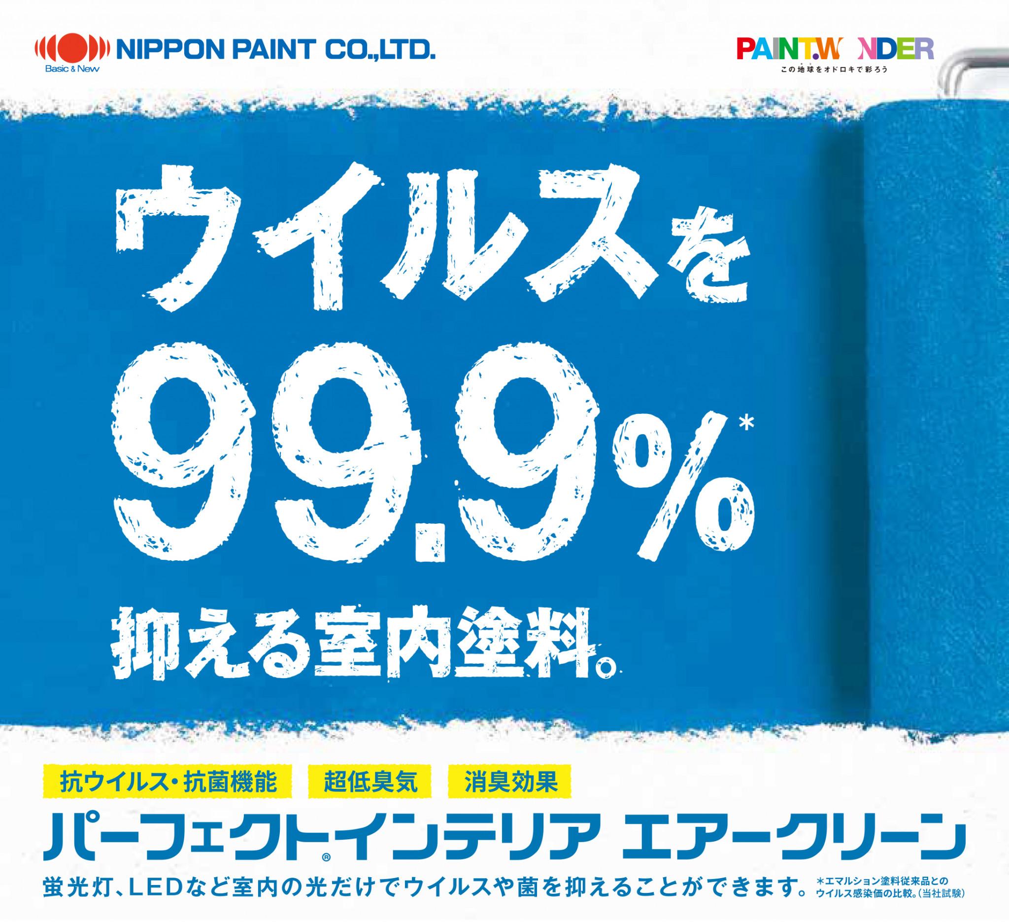 np_perfect_interior_airclean_lp_sozai_banner_A_202007