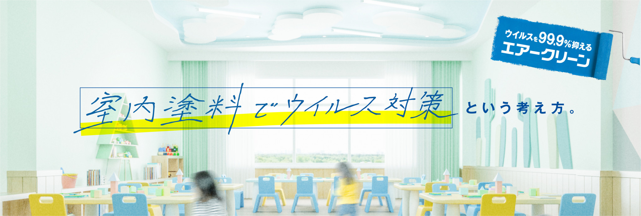 np_perfect_interior_airclean_lp_sozai_banner_B_202007